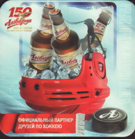 Beer coaster arivaryja-10-zadek-small