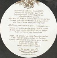Pivní tácek beaver-8-zadek-small