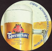 Beer coaster brestskoe-1-small