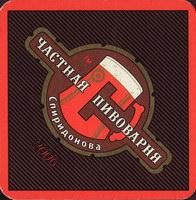 Pivní tácek chastnaya-pivovarnya-spiridonova-1-small
