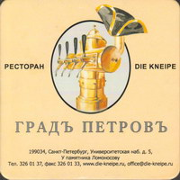 Pivní tácek die-kneipe-grad-petrov-1-small