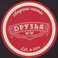 Beer coaster druzya-1-small