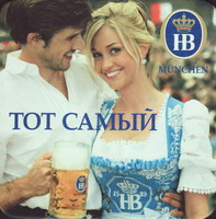 Beer coaster hofbrauhaus-munchen-33-small