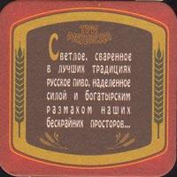 Pivní tácek ivana-taranova-2-zadek