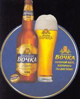 Beer coaster kaluzhskaya-1-oboje