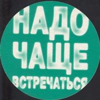 Beer coaster kaluzhskaya-2-zadek