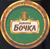 Beer coaster kaluzhskaya-2