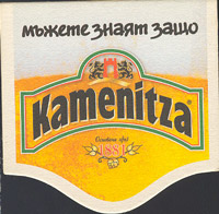 Beer coaster kamenitza-5