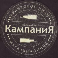 Beer coaster kampania-1-small