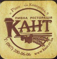 Pivní tácek kant-1-oboje-small