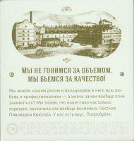Pivní tácek krjugera-1-small