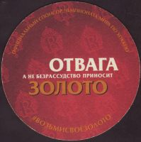 Pivní tácek krusovice-118-zadek-small