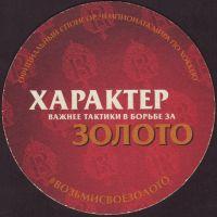 Pivní tácek krusovice-126-zadek-small