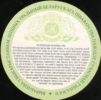 Pivní tácek krynitsa-2-zadek