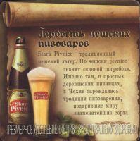 Pivní tácek krynitsa-5-zadek-small