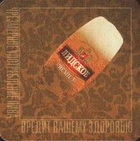 Beer coaster lidskoe-15-zadek-small