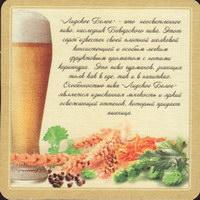 Beer coaster lidskoe-8-zadek-small