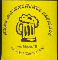 Pivní tácek mjunchenskoe-1