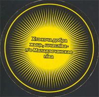Pivní tácek molodecnenski-1-zadek