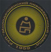 Pivní tácek molodecnenski-1