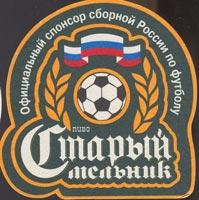 Beer coaster moskva-efes-3