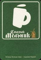 Beer coaster moskva-efes-4-small