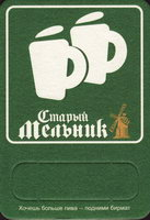 Beer coaster moskva-efes-4-zadek-small