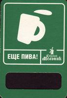 Pivní tácek moskva-efes-5
