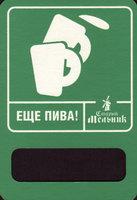 Pivní tácek moskva-efes-5-zadek