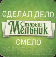 Beer coaster moskva-efes-6-oboje-small