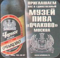 Pivní tácek ochakovo-4-zadek-small