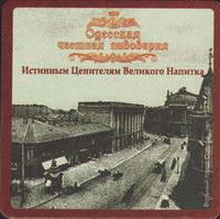 Pivní tácek odesskaya-chastnaya-4-small
