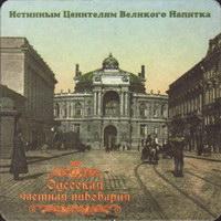 Pivní tácek odesskaya-chastnaya-6-small