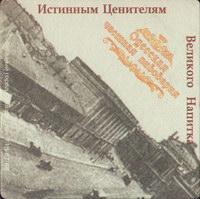 Pivní tácek odesskaya-chastnaya-7-small