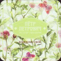 Pivní tácek petr-petrovich-11-small