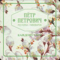 Pivní tácek petr-petrovich-15-small