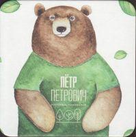 Pivní tácek petr-petrovich-20-small