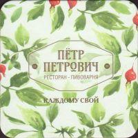 Pivní tácek petr-petrovich-4-small
