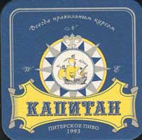 Beer coaster petrobir-1