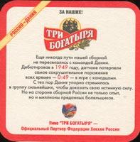 Pivní tácek pivzavod-ao-bahus-1-zadek