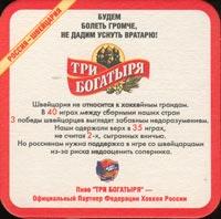 Pivní tácek pivzavod-ao-bahus-2-zadek