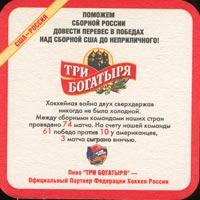 Pivní tácek pivzavod-ao-bahus-3-zadek