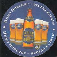 Pivní tácek pivzavod-ao-vena-2-zadek