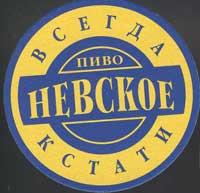 Pivní tácek pivzavod-ao-vena-2