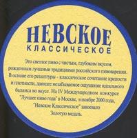 Bierdeckelpivzavod-ao-vena-3-zadek
