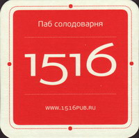 Beer coaster pub-solodovarnya-1516-1-small