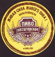 Pivní tácek pyatigorskij-2-small