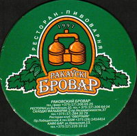 Beer coaster rakovskij-2-small