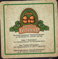 Beer coaster rakovskij-6-small