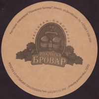 Beer coaster rakovskij-9-small